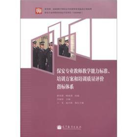 保安专业教师教学能力标准、培训方案和培训质量评价指标体系