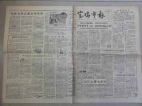 宝鸡市报(1958年 第204期)大跃进、右派分子袁振国、农民欢迎干部上山下乡等内容