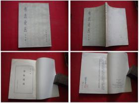 《书法论丛》,32开沈尹默著,上海教育1978.3出版,5530号,图书