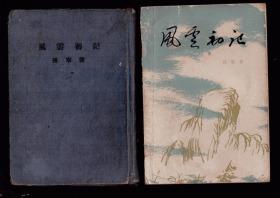 十七年小说《风云初记》一、三  1951年一版一印