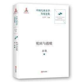 中国儿童文学名家论集·轮回与救赎