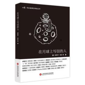 收获·科幻故事空间站丛书·第一辑:在月球上写信的人·短篇科幻小说集