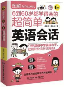 图解6到60岁都学得会的超简单英语会话