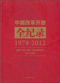 中国改革开放全纪录(1978-2012)