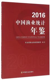 2016中国渔业统计年鉴