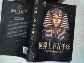 第一阅读历史馆02 世界上下五千年(超值白金版  )    书脊破损