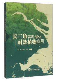 正版】长三角滨海绿化耐盐植物应用
