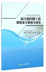 【正版】水污染控制工程课程设计案例与指导 刘咏主编