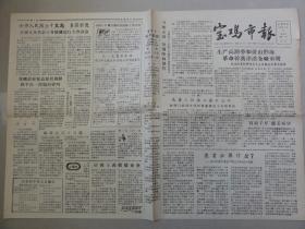 宝鸡市报(1958年 第203期)长寿乡、姜城堡、右派分子王子方、帝国主义摇摇欲坠等内容