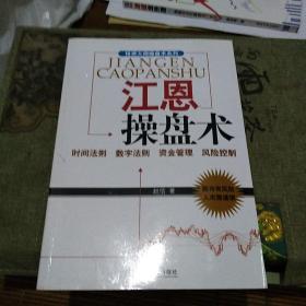 投资大师操盘术系列:江恩操盘术