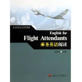 EnglishforFlightAttendants(乘务英语阅读)