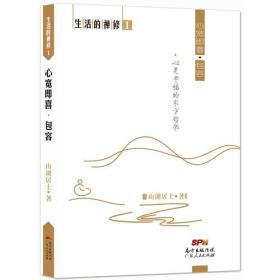 【二手包邮】心宽即喜·包容 山湖居士 广东人民出版社