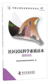 社区居民科学素质读本(融媒体版)/中国公民科学素质系列读本