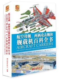 航空母舰、两栖攻击舰和舰载机百科全书