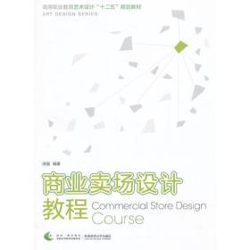 商业卖场设计教程