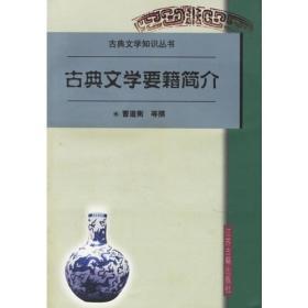 古典文学要籍简介