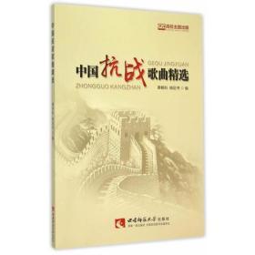 中国抗战歌曲精选