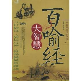 bc百喻经大智慧 魏晋风 解译 中国华侨出版社 9787801209955