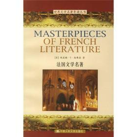 世界文学名著导读丛书:法国文学名著