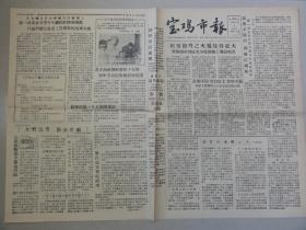 宝鸡市报(1958年 第202期)访宝鸡运输公司、宝鸡铁路地区反浪费展览会等内容