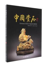 中国赏石第11辑