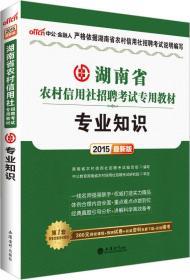 中公金融人 2015湖南省农村信用社招聘考试专用教材 专业知识(新版)