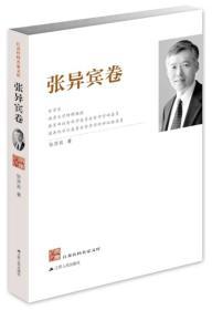江苏社科名家文库:张异宾卷