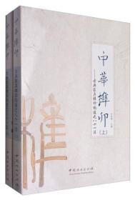正版ms-9787503889141-中华榫卯:古典家具榫卯构造之八十一法(上下册)
