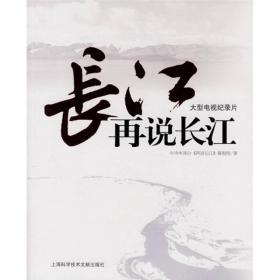 再说长江 一版一印无笔记