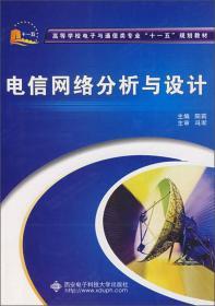 电信网络分析与设计
