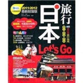 日本旅行LET'S GO