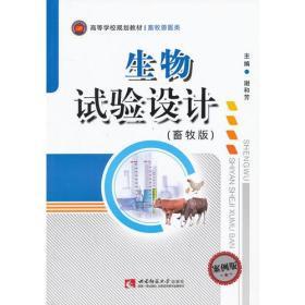 生物试验设计(畜牧版)案例版 谢和芳 9787562163039 西南师范大学出版社