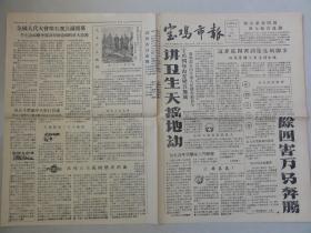 宝鸡市报(1958年 第201期)讲卫生除四害、毛主席在杭州等内容