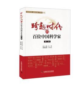 跨越时代的百位中国科学家(第二册)