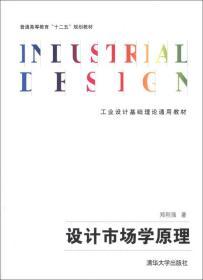 """普通高等教育""""十二五""""规划教材·工业设计基础理论通用教材:设计市场学原理"""