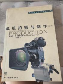 单机拍摄与制作(欧美电视制作实用手册第3版)