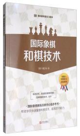 国际象棋基础习题库:国际象棋和棋技术