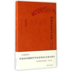 新书--古代文史名著选译丛书:阅微草堂笔记选译(珍藏版)(软精装)9787550624900(164781)