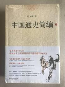 中国通史简编 (上下册) 范文澜
