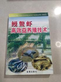 鳗鳖虾高效养殖技术(一版一印)