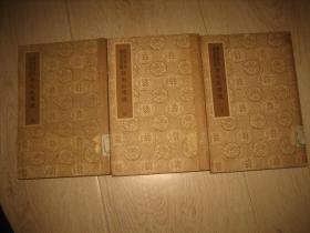 民国版:国学基本丛书简编《诗毛氏传疏》全三册
