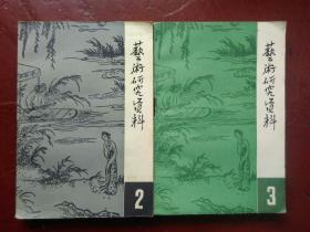 艺术研究资料(2,3)