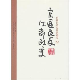 柏杨白话版资治通鉴-官逼民反·江都政变