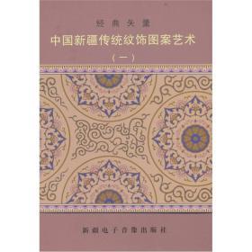 经典矢量中国新疆传统纹饰图案艺术:一