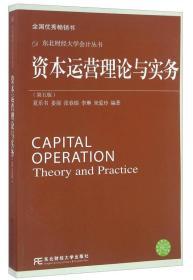 资本运营理论与实务(第五版)/东北财经大学会计丛书