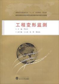 """高职高专测绘类专业""""十二五""""规划教材:工程变形监测(规范版)"""