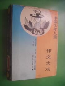 中国少年儿童作文大观   下