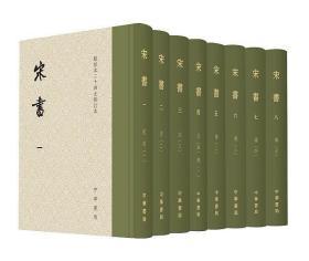 宋书(修订本)(全8册)