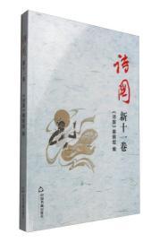 诗国(新十一卷)