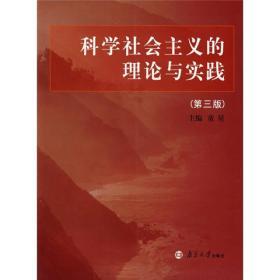 科学社会主义的理论与实践 童星  主编  9787305030888 南京大学